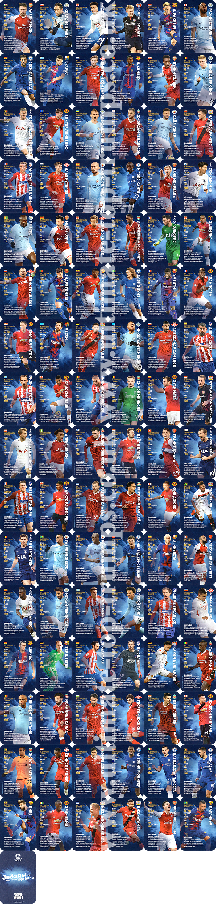 World Football Stars 2018